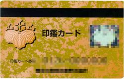 印鑑カード見本