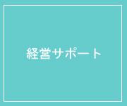 経営サポート.jpg