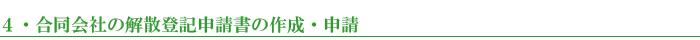 4・合同会社の解散登記申請.jpg