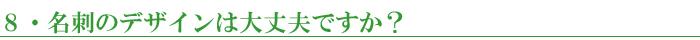 8・名刺のデザイン