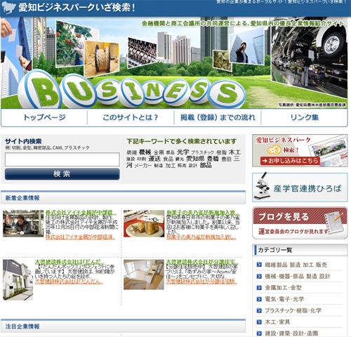 愛知ビジネスパーク