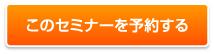 btn_seminar_1.jpg