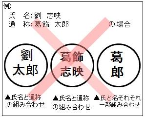 登録できない印鑑2