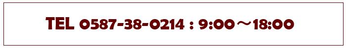 TEL-0587-38-0214 お気軽にお問い合わせください