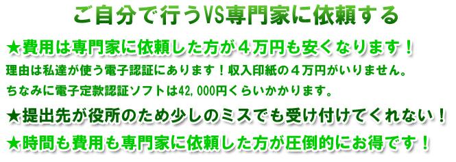専門化に依頼した方が4万円も安くなる